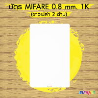 Click-button-Mifare-1K-0.8-mm