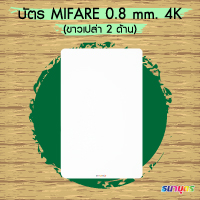 Click-button-Mifare-4K-0.8-mm