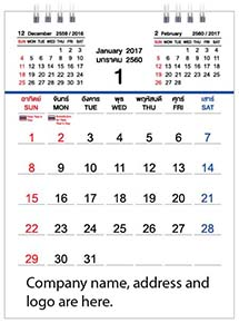 Tanabutr's Calendar 6x8in Portrait-Jan