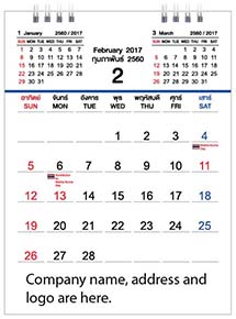 Tanabutr's Calendar 6x8in Portrait-Feb