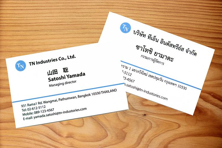 Business cards name cards online in bangkok tanabutr premium paper business cards colourmoves